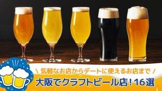 大阪でクラフトビール店!16選