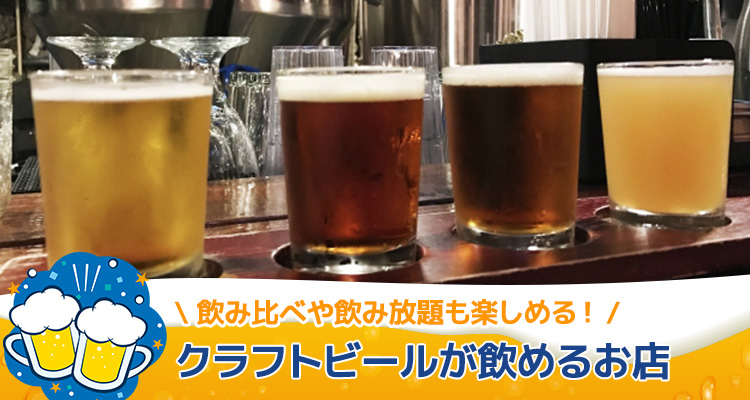 クラフトビールが飲めるお店