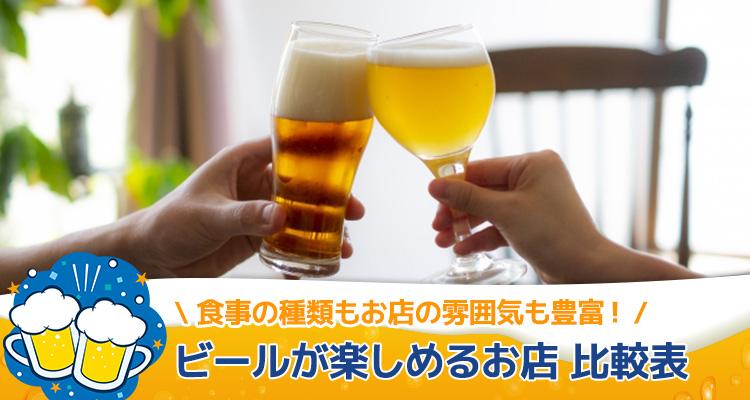 ビールが飲めるお店 比較表