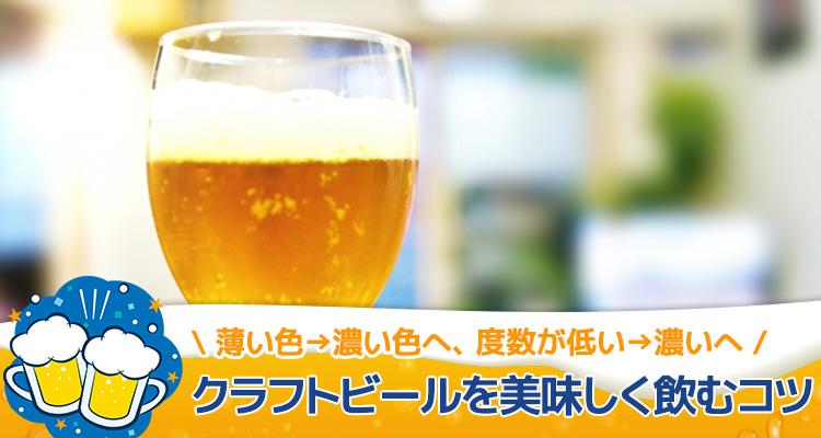 クラフトビールを美味しく飲むコツ