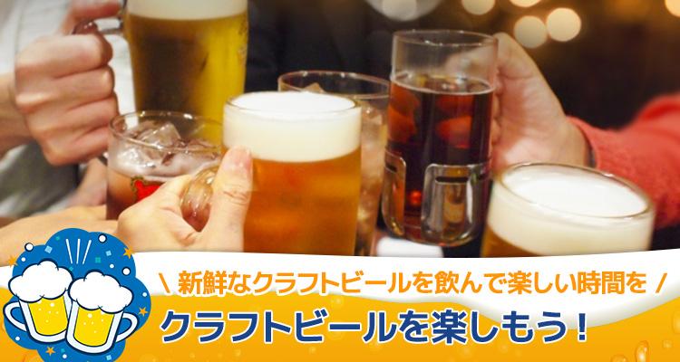 クラフトビールを楽しもう!