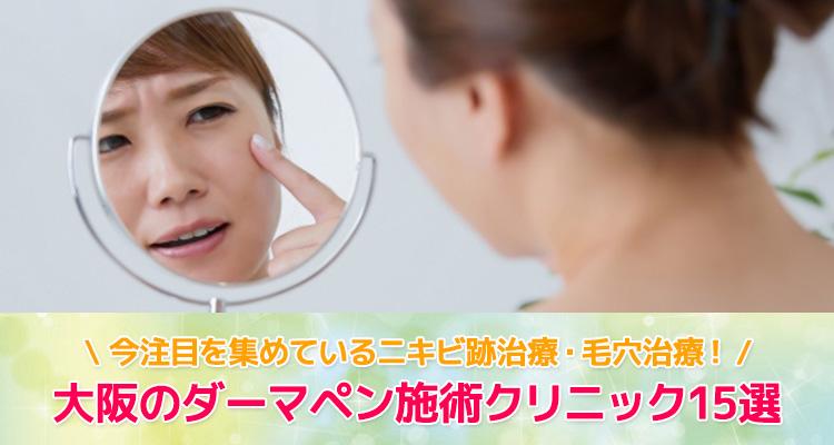 大阪のダーマペン施術クリニック15選