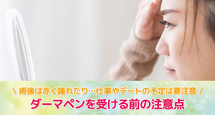 大阪 ダーマペン