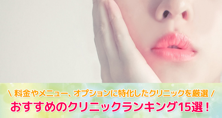 おすすめのクリニックランキング15選!