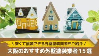 大阪のおすすめ外壁塗装業者15選