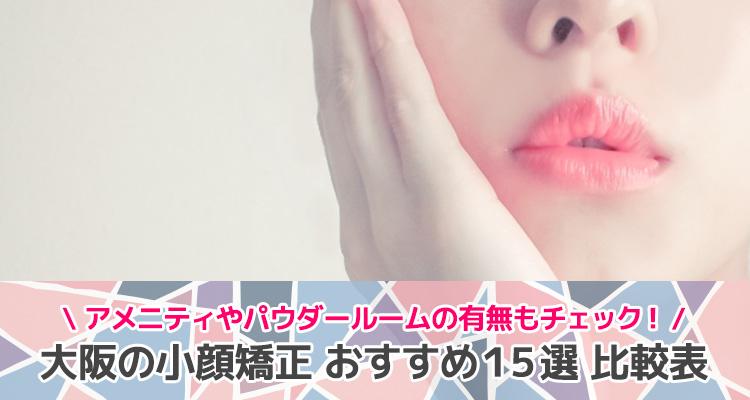 大阪の小顔矯正 おすすめ15選 比較表