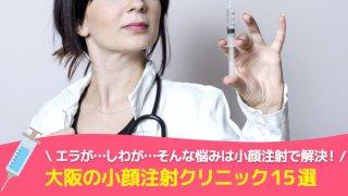 大阪の小顔注射クリニック15選