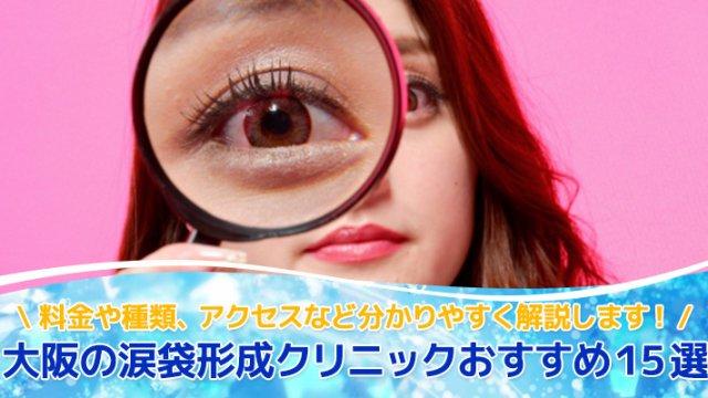 大阪の涙袋形成クリニックおすすめ15選