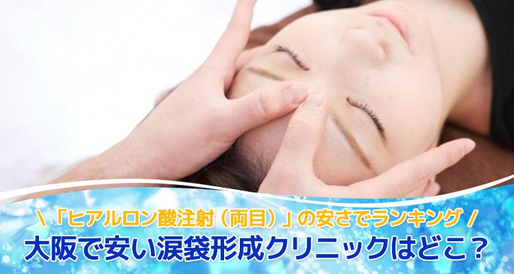 大阪で安い涙袋形成クリニックはどこ?