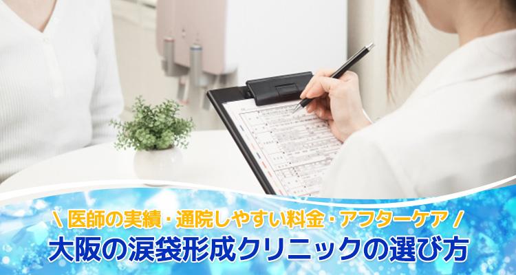 大阪の涙袋形成クリニックの選び方