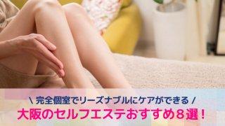 大阪のセルフエステおすすめ8選!