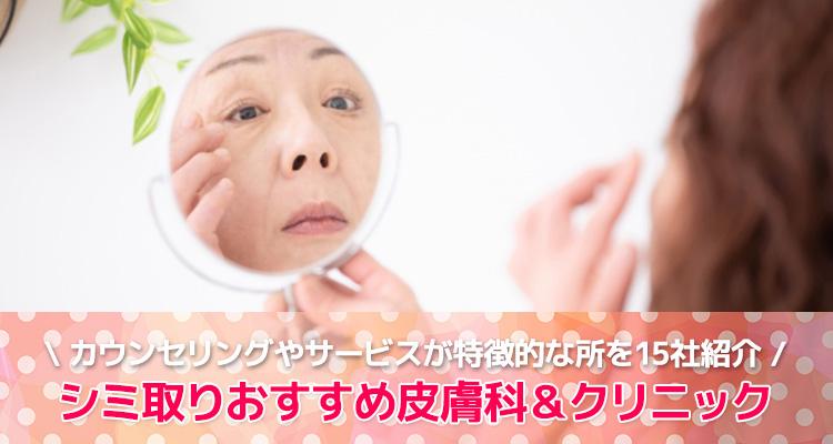 シミ取りレーザーがおすすめの皮膚科&クリニック