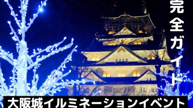 大阪観光のメイン「大阪城のライトアップイルミネーション」の徹底紹介!