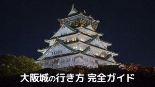 大阪城の行き方完全ガイド!アクセス・電車・車・料金など