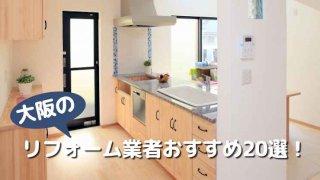 大阪でリフォーム業者のおすすめ20選!大阪の相場や選び方も解説