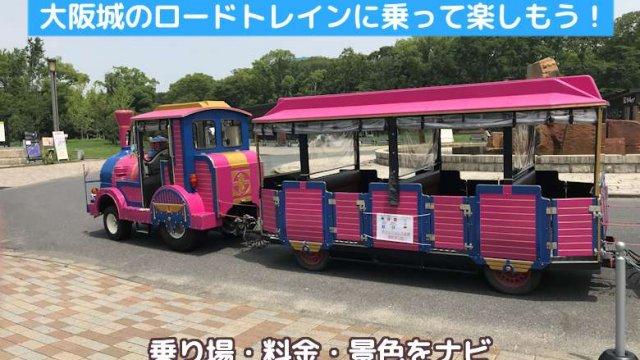 大阪城のロードトレインに乗って周遊を楽しもう!乗り場・料金・景色をナビ