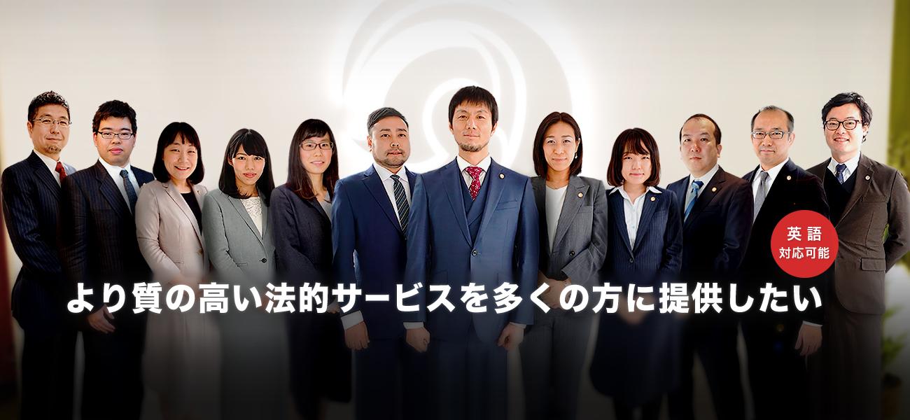 弁護士法人あい湖法律事務所 大阪高槻オフィス