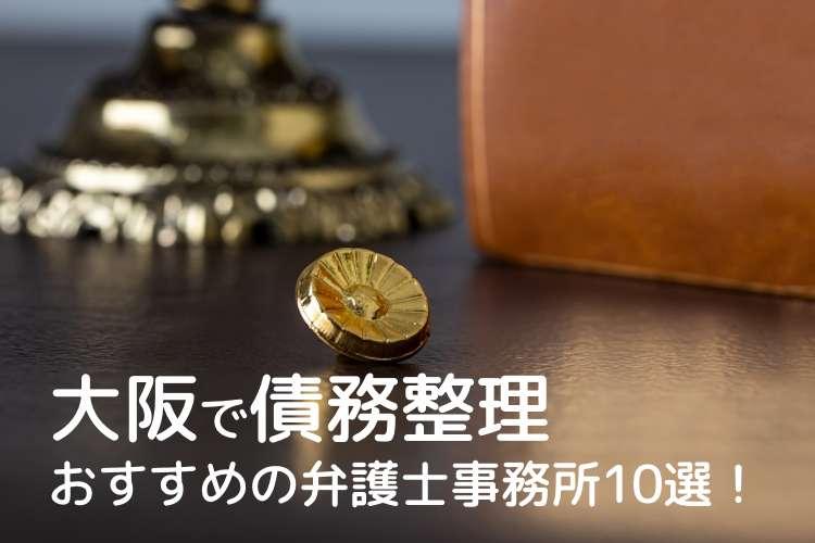 (安い)大阪で債務整理するならおすすめの弁護士事務所10選!相場と選び方