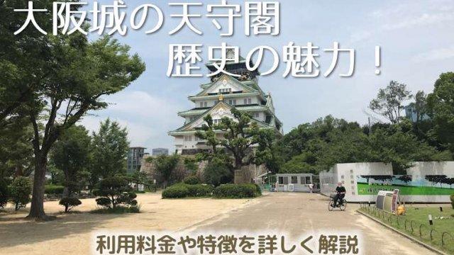 大阪城の天守閣の歴史の魅力!利用料金や特徴を詳しく解説