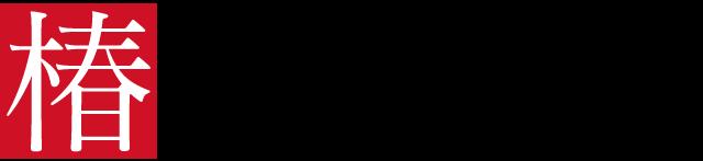 椿クリニック