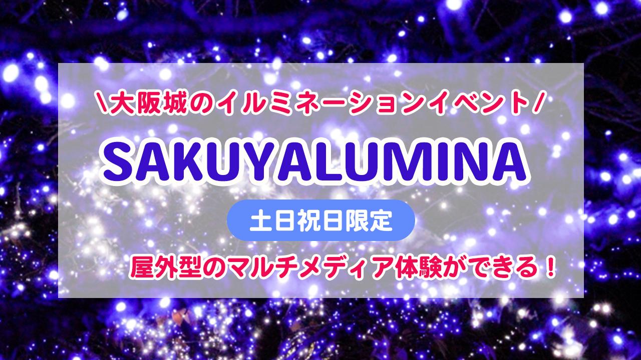 SAKUYALUMINA大阪城ライトアップのイベント