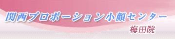 関西プロポーション小顔センター 梅田院