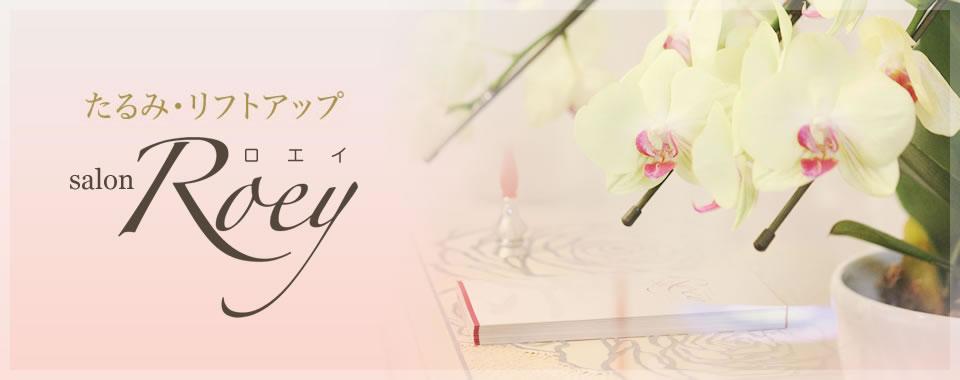 Roey 大阪梅田店