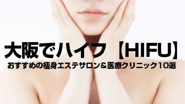 大阪でハイフ【HIFU】でおすすめの痩身エステサロン&医療クリニック10選