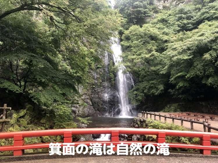 箕面の滝は自然の滝