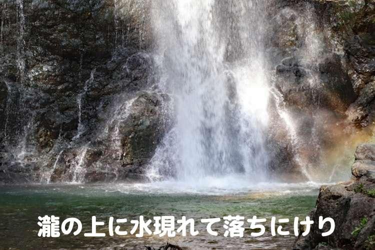 瀧の上に水現れて落ちにけり