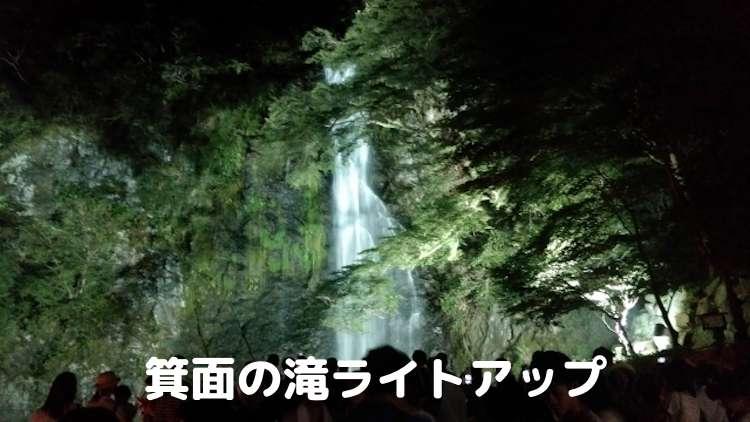 箕面の滝のライトアップ