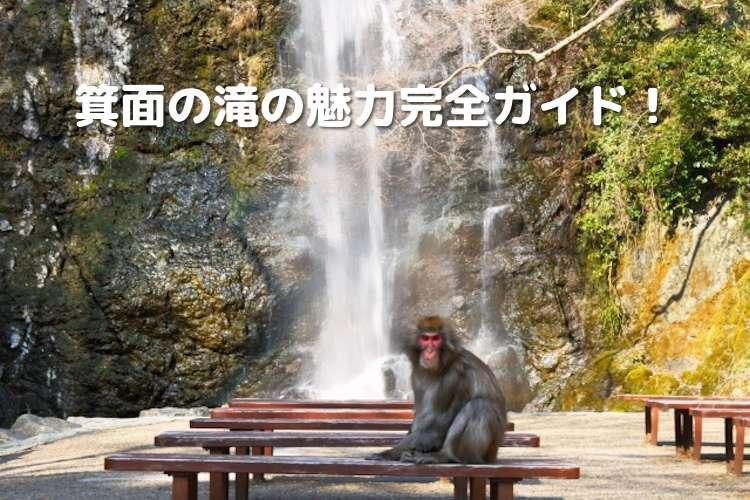【滝百選】箕面の滝の魅力完全ガイド!アクセス・駐車場・お土産・営業時間