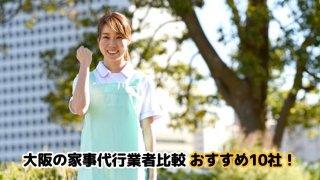 大阪で家事代行業者の比較おすすめ10社!一人暮らし・安い・料理・掃除
