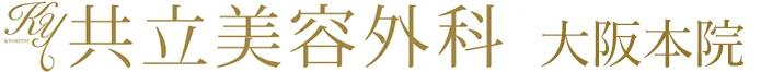 共立美容外科 大阪本院