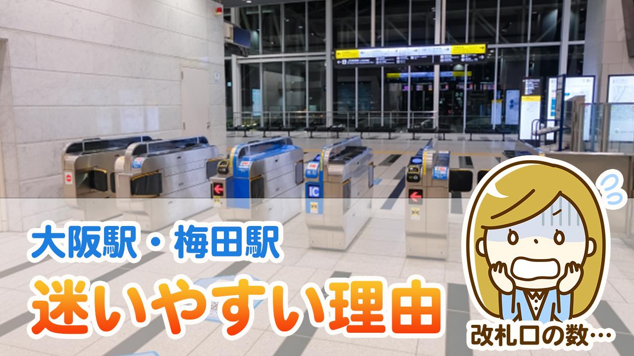 大阪駅で迷う女性