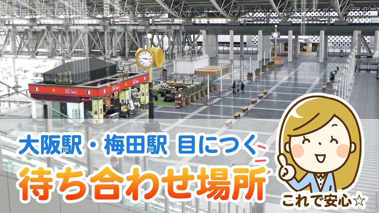 大阪駅の待ち合わせ場所で安心する女性