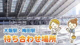 大阪駅・梅田駅で待ち合わせ場所のおすすめ