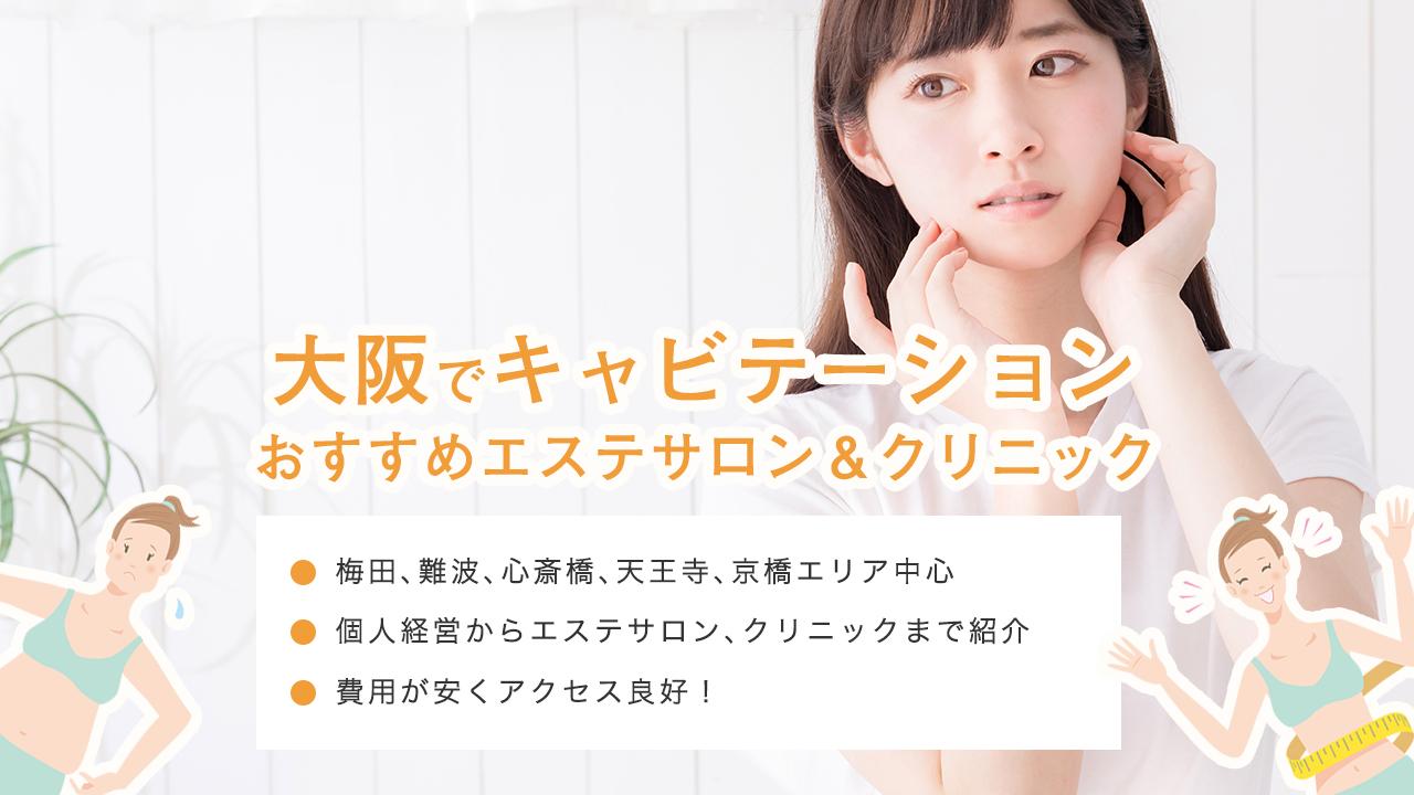 大阪でキャビテーション おすすめエステサロンとクリニックで満足する女性