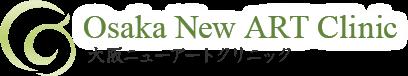 大阪New ARTクリニック