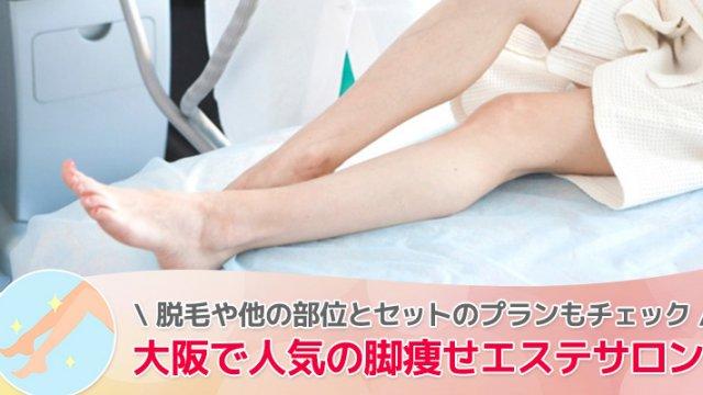 大阪で人気の脚痩せエステサロン
