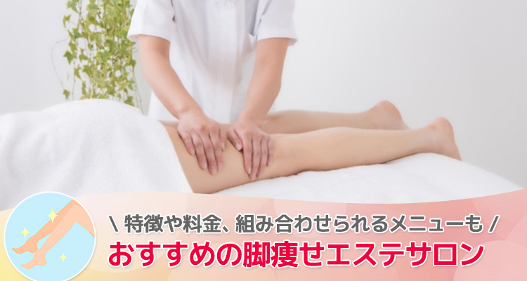 おすすめの脚痩せエステサロン