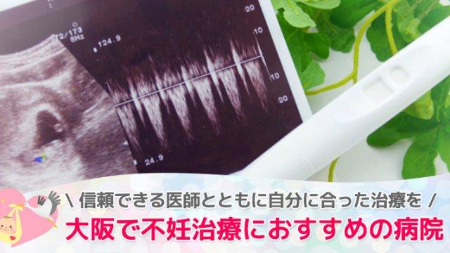 大阪で不妊治療におすすめの病院