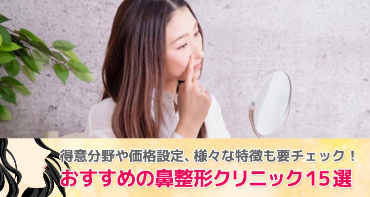 おすすめの鼻整形クリニック15選!