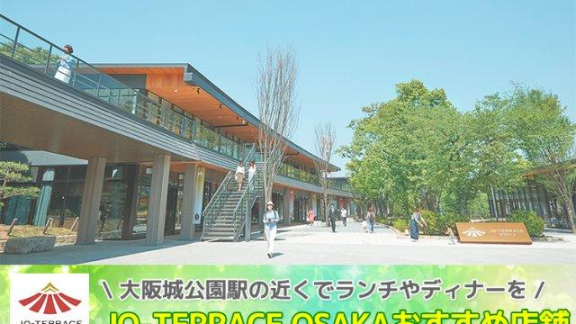 JO-TERRACE OSAKAおすすめ店舗