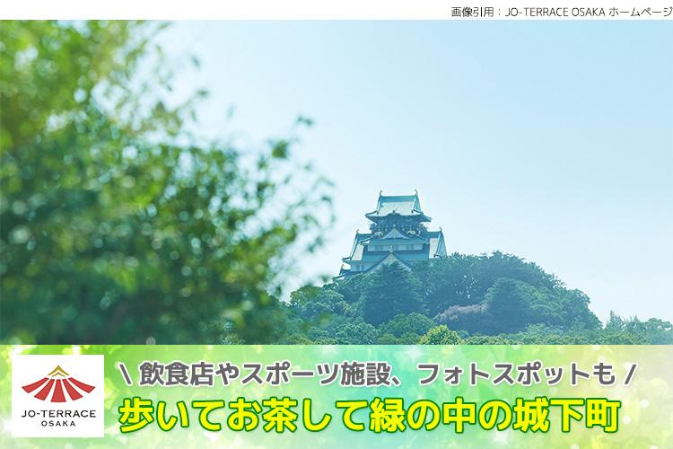 歩いてお茶して緑の中の城下町