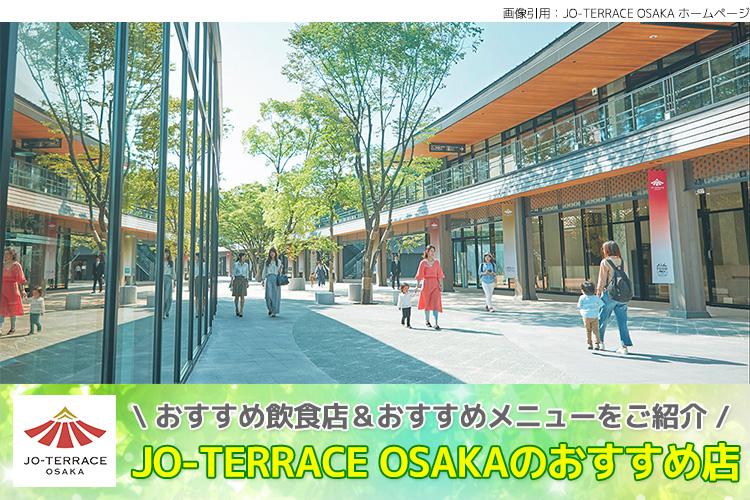 JO-TERRACE OSAKAのおすすめ店