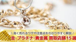 金・プラチナ・貴金属 買取店舗15選