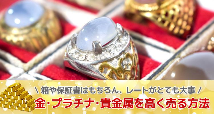 金・プラチナ・貴金属を高く売る方法