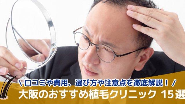 大阪のおすすめ植毛クリニック 15選