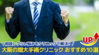 大阪の増大手術クリニック おすすめ10選